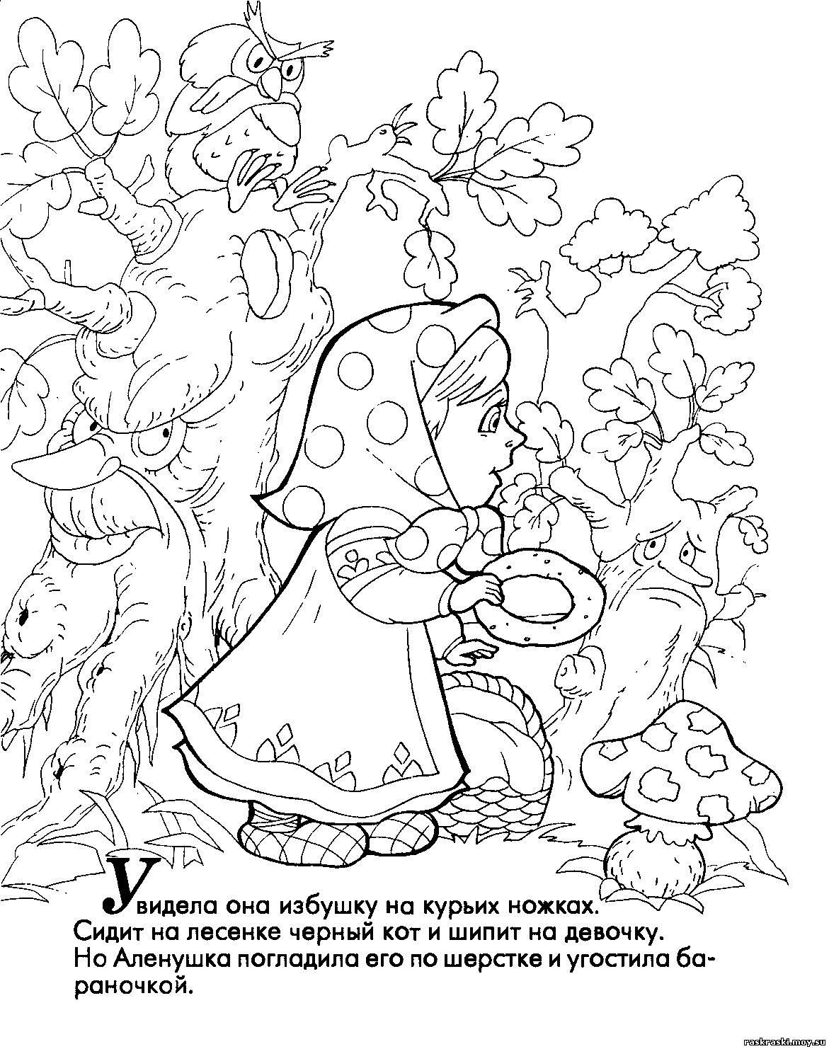 Баба Яга - Раскраски - Сборник раскрасок - Раскраски для детей