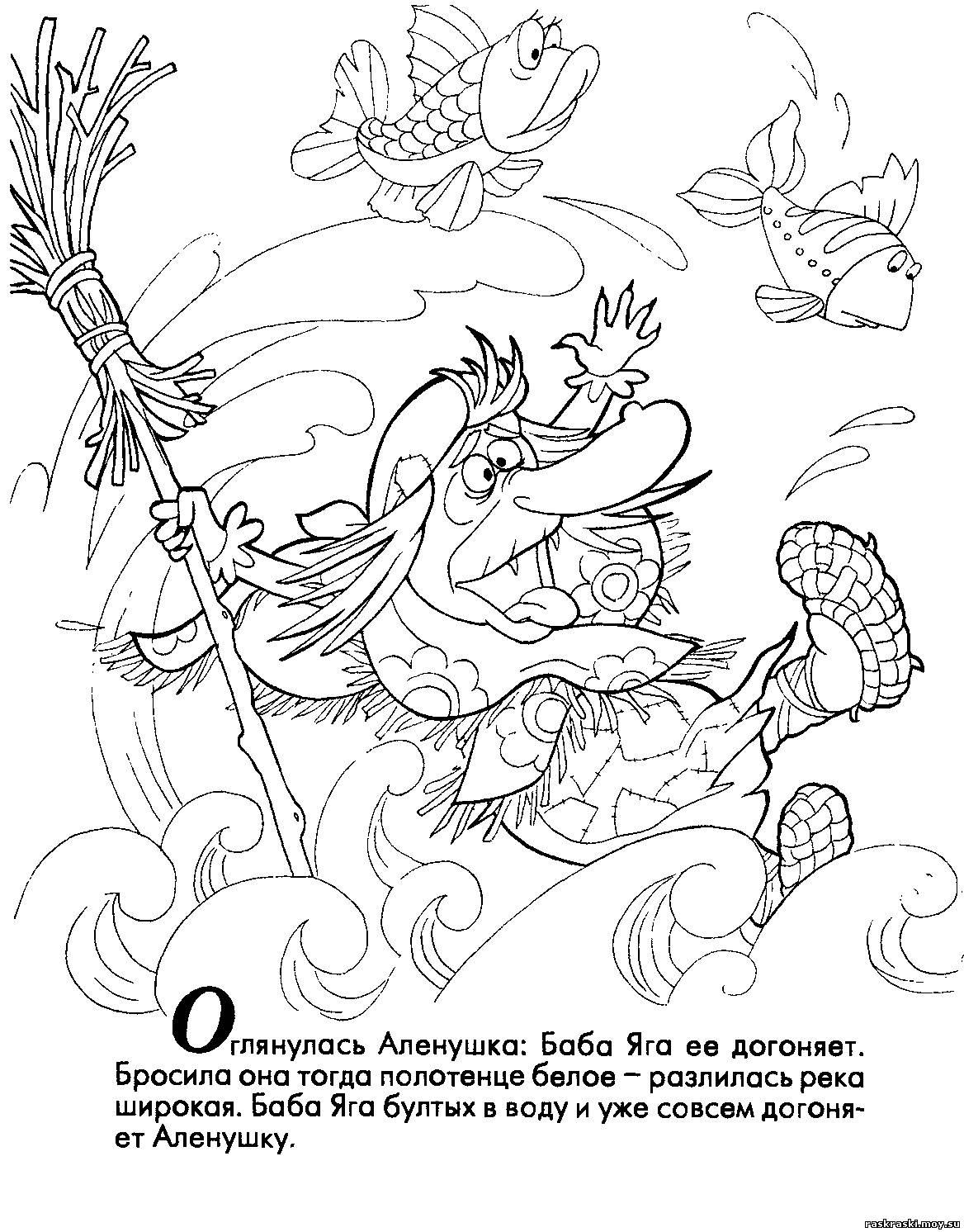 Баба яга и избушка на курьих ножках раскраски