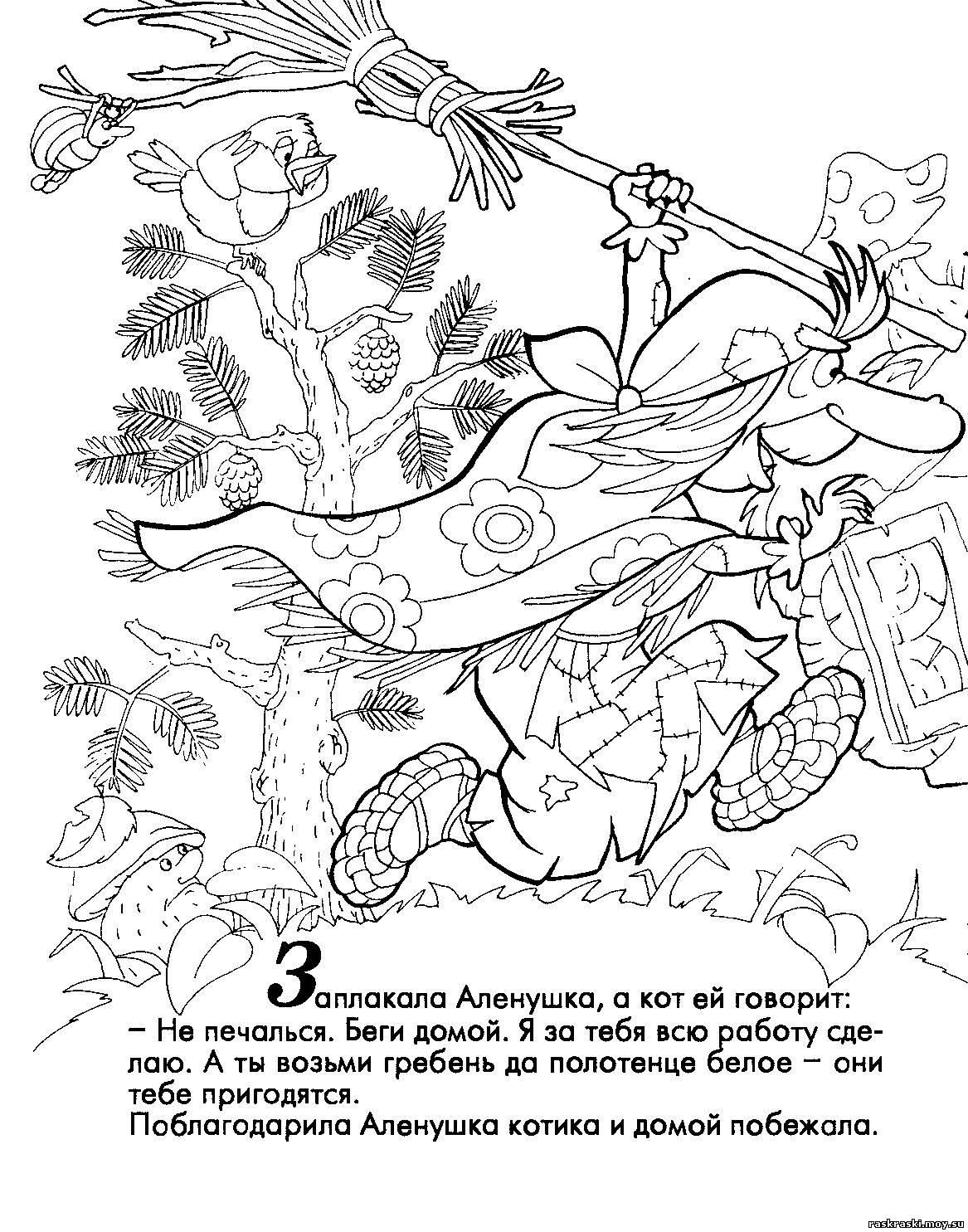 Рсакраска сказка Баба Яга - Баба Яга - Раскраски - Сборник ...